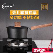 Sanray德国麦饭石奶锅不粘锅宝宝辅食奶锅小汤锅煮面热奶迷你小锅