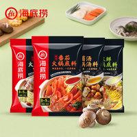 海底捞火锅底料不辣 清汤番茄菌汤三鲜火锅料清鲜酸爽4包底料