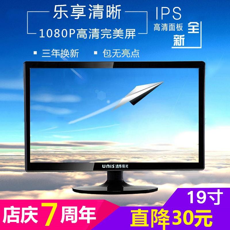包邮新款清华紫光19寸LED电脑显示器办公游戏高清电视监控显示屏