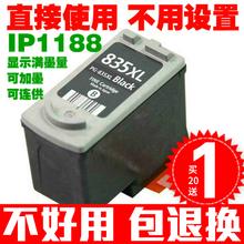 835黑色 适用佳能PG835墨盒canonIP1188打印机连供墨盒 CL836彩色