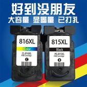 815墨盒 MX368 IP2780 816XL 230MP259 适用佳能canonMP236 MP288图片