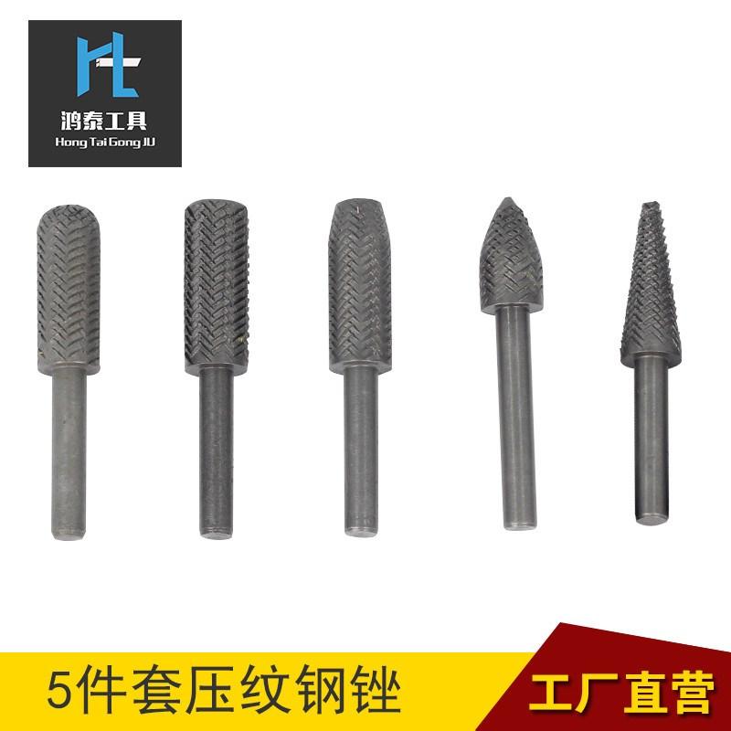 5件套电动旋转锉刀 压纹钢锉 金属锉 电磨打磨头 厂家直销