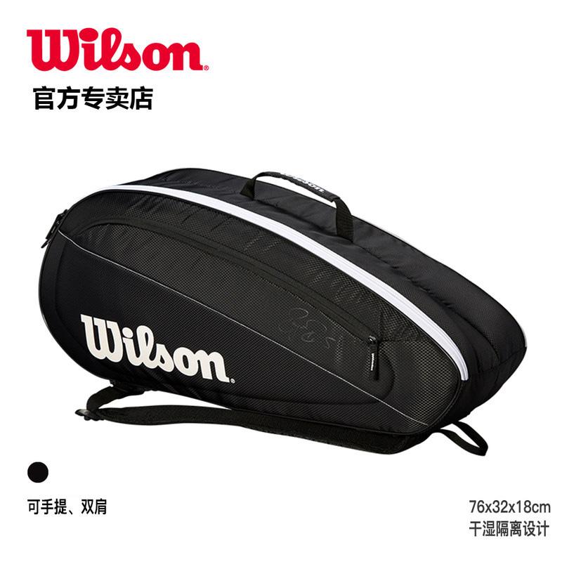 Wilson威尔胜双肩包多功能大容量单肩斜挎网球包Fed Team 6支装包