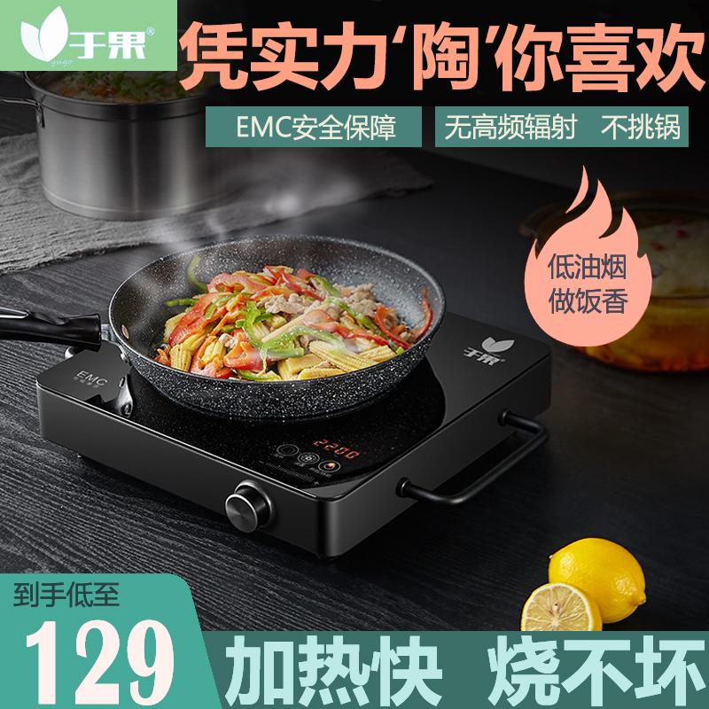 于果电陶炉家用不挑锅爆炒小型电磁炉煮茶光波炉大功率台式陶瓷炉