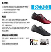 SHIMANO Shimano RP3 road bike RC7 cycling shoes RP5 lock shoes RC701 ring level RC9
