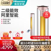 海信 E28N2 Hisense KFR 72LW 3匹圆柱冷暖客厅立式空调柜机官方