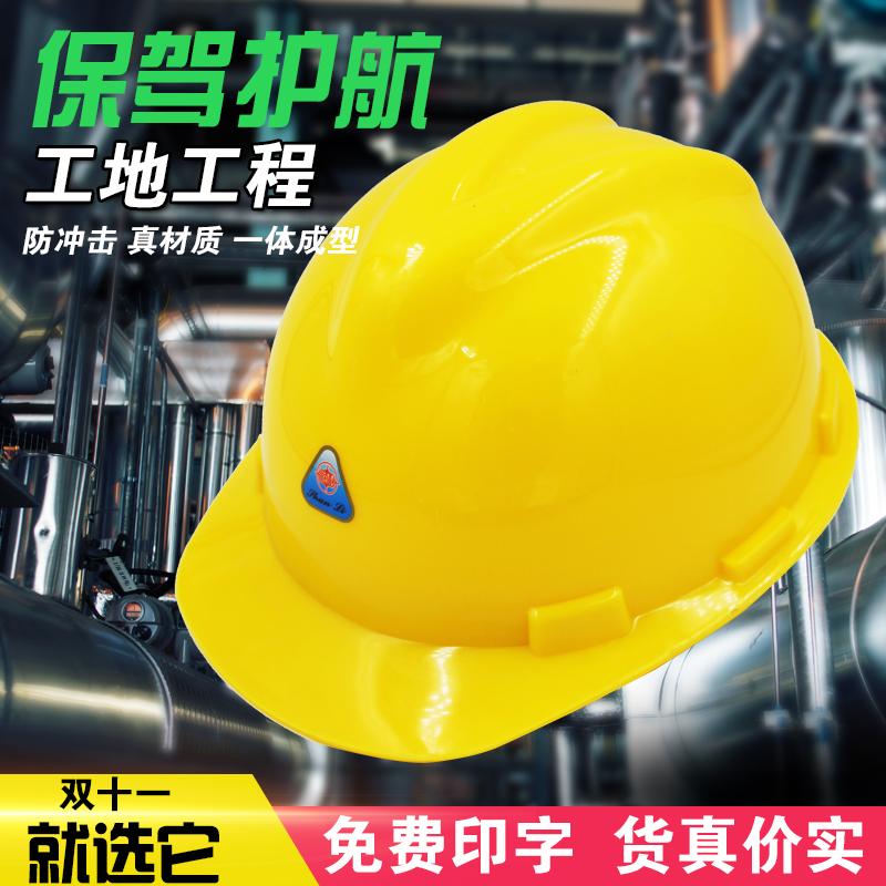 高强度加厚工地安全帽施工安全帽建筑工程防砸工地施工头盔可印字