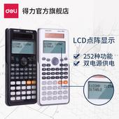 得力D82ES函数计算器学生数学可爱多功能科学太阳能计算机考试