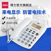 白色 座机 固定电话 水晶按键 787 得力 来电显示办公家用电话机图片
