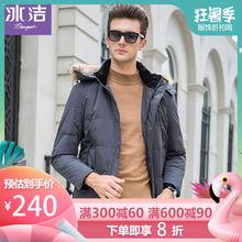 青年防寒保暖外套男反季J70140011 冰洁冬装 羽绒服男中长款图片