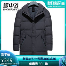 Snow Fly in Autumn and Winter 2019 New Pure Color Simple Warming Cap Large Pocket Men's Mid-long Down Clothes Anti-season