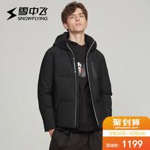 雪中飞2018秋冬新品羽绒服男短款可脱卸帽休闲运动外套X80140033图片