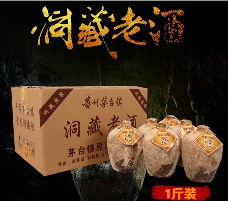 贵州茅台 镇酱香型53度飞天坤沙纯粮食原浆陈年洞藏老酒6坛整箱