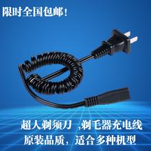 超人原装电源线配件刮胡剃须刀通用充电器SA7139 850 855 RS316