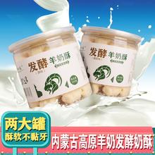 2大罐羊奶制品内蒙古特产 苍穹田夏奶酪芝士奶酪棒发酵羊奶酥300g