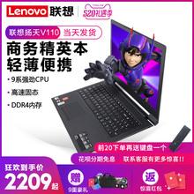 笔记本电脑轻薄便携超薄2G独显15.6英寸女生款 V110 扬天 Lenovo 联想 官方正品 15商务办公学生游戏2019款
