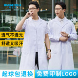 White coat long-sleeved doctor's clothes Men's summer half-sleeve experimental clothes Students'chemical nurses' short-sleeved work clothes thin