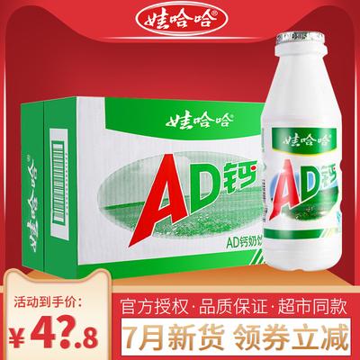 娃哈哈AD钙奶220g*24大瓶整箱哇哈哈儿童酸奶牛奶早餐饮料品批发