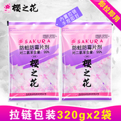 320gx2袋衣柜芳香去味家用驱虫樟脑丸 樱之花防蛀防霉片拉链款图片