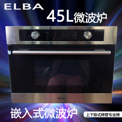 欧洲ELBA超大容量45L嵌入式下拉门微波炉烘烤可商用实验室用转盘