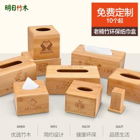 竹木纸巾盒定制LOGO广告纸抽盒 家居收纳饭店餐厅酒店办公抽纸盒