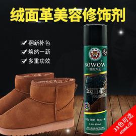 鞋粉磨砂打理液麂皮翻毛皮鞋清洁护理鞋油黑色反绒皮补色喷剂通用图片