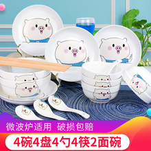 Lovely bowl and dish set 18 household combination dinner ceramics dishes Chinese fish dishes Student bowls, chopsticks and dishes