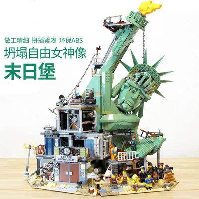 末日堡倒塌自由女神像末日之城大电影系列2男孩子拼装模型积木