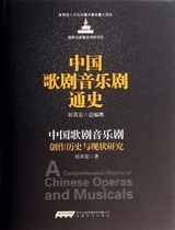 The history of Chinese Opera musicals (a study on the historical and present situation of Chinese opera musicals) (fine)