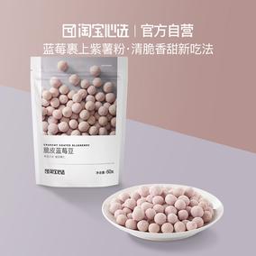 脆皮蓝莓豆60g淘宝心选小零食品水果干蓝莓干果脯休闲儿童零食