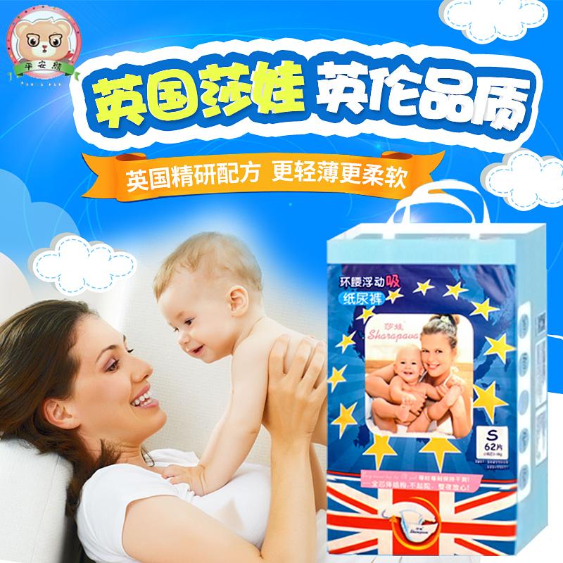 英国平安熊莎娃纸尿裤超薄透气干爽 婴儿尿不湿正品NBSMLXLXXL