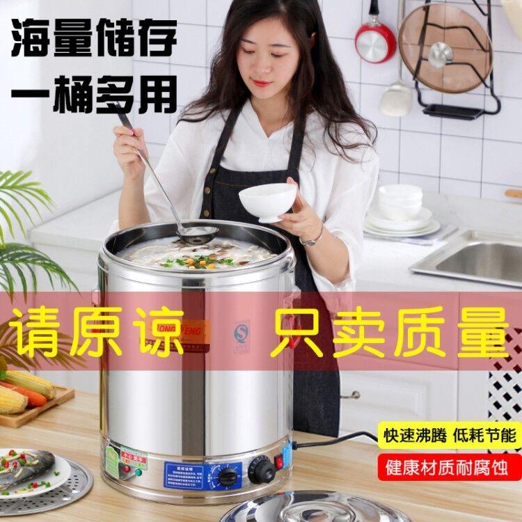电热保温桶大容量商用蒸煮汤桶茶水桶双层不锈钢烧水煮面桶开水桶