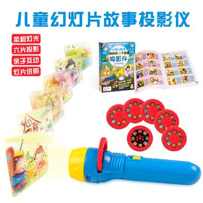 投影仪玩具