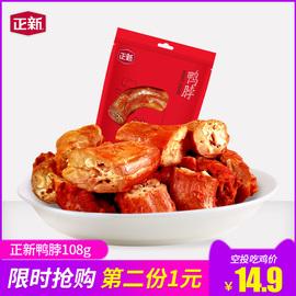 正新鸭脖办公休闲零食特产肉类卤味小吃香辣味鸭脖熟食独立包装图片