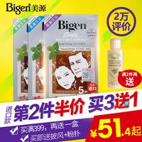 美源发采染发剂日本进口植物原装黑色染发膏快速遮白变黑色染发霜