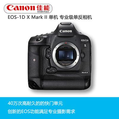 Canon/佳能EOS-1D X Mark II 单机 专业级单反相机 1DX II 机身
