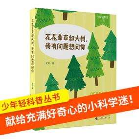 正版包邮 少年轻科普丛书系列 花花草草和大树,我有问题想问你 6~14岁儿童探究的快乐也传达了 保护植物保护自然的理念