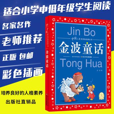 正版现货包邮 金波童话/中国儿童共享的经典丛书6-7-8-9-10小学生课外阅读三四五六年级