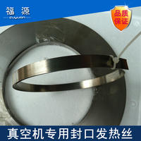Vacuum packaging machine sealing machine heating wire heating strip resistance strip vacuum electromechanical hot film accessories 5/8/10mm