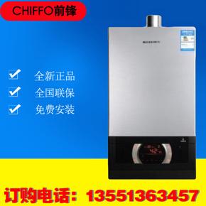 前锋 JSQ36-A902燃气热水器 强排宽频恒温水气双调高端13升18升