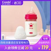 【新品】combi康贝婴儿teteo仿母乳奶瓶160ml/240ml 0-18个月