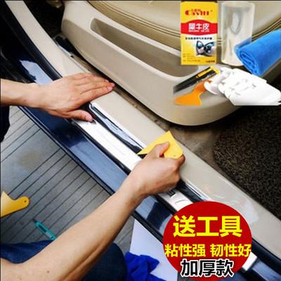 卡维特犀牛皮汽车保护膜门槛门板防踢脏膜门碗把手贴膜车漆保护膜