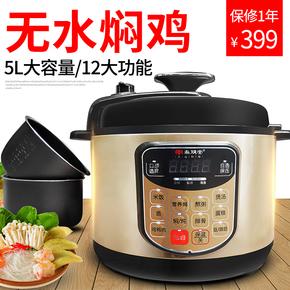 Sunpentown/尚朋堂 YS-PC5058G电压力锅 电煲 高压锅双胆5L定时