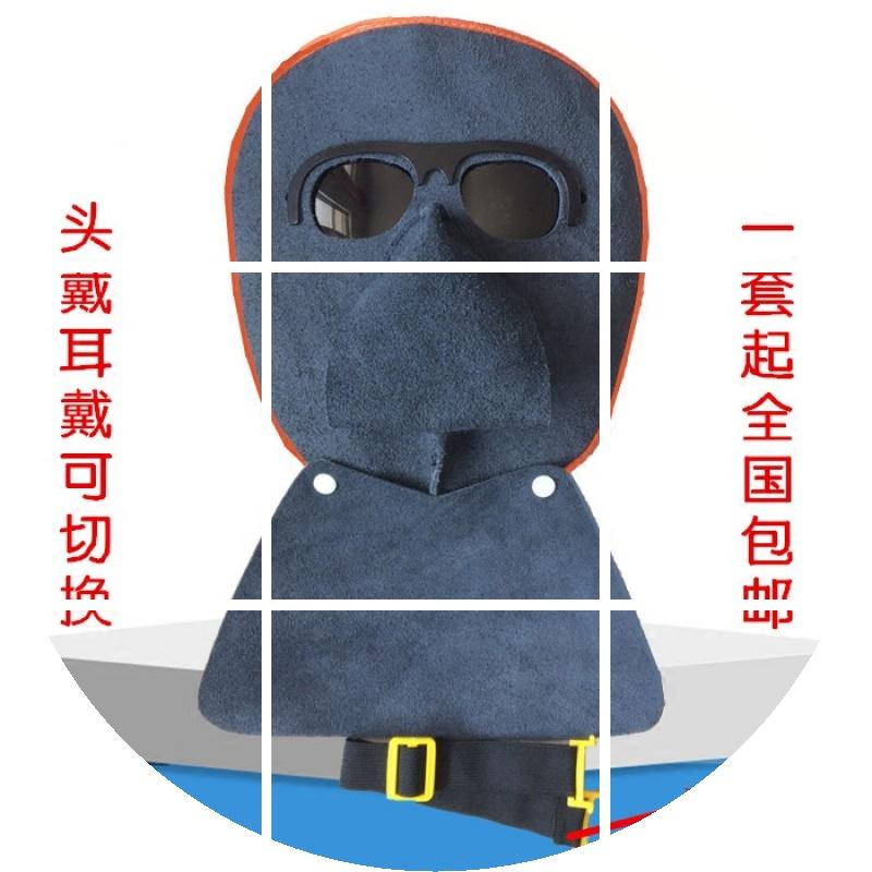 包邮新型低价电焊面罩眼镜焊工面罩头戴式烧焊电焊面具牛皮面罩
