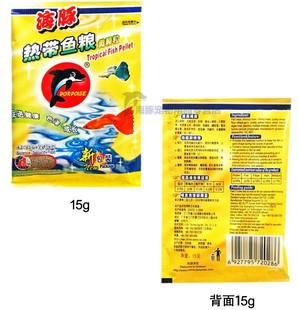 海豚热带鱼粮慈鲷米奇七彩灯科鱼饲料增艳孔雀鱼幼鱼饲料鱼食微粒