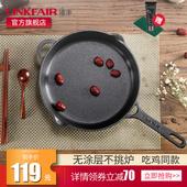 凌丰 铸铁平底锅煎锅不粘锅无涂层家用牛排煎蛋锅加厚电磁炉适用