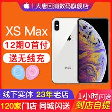 【12期0首付 送无线充 现货当天发】Apple/苹果 iPhone XS Max移动联通电信4G手机 双卡双待苹果 xr x 7正品
