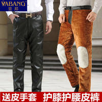 Winter middle-aged men's leather pants plus velvet thick waterproof and oil-proof motorcycle locomotive loose leather pants male loose
