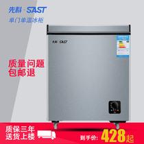 单温双温冷藏冷冻电冰柜迷你小型冰箱家用冷柜119BDBC华美