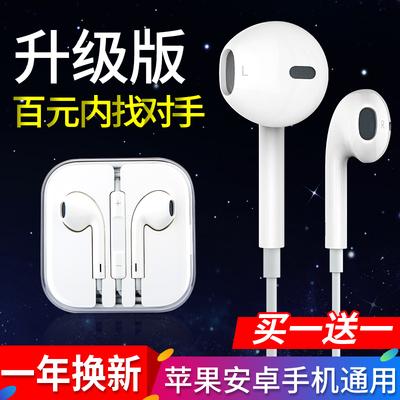 手机耳机入耳式苹果